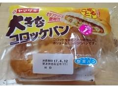 ヤマザキ 大きなコロッケパン 袋1個