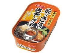 ニッスイ 炙りさばの生姜しょうゆ 缶100g