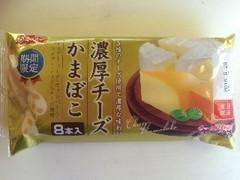 ニッスイ 濃厚チーズかまぼこ 袋8本