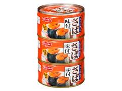 ニッスイ さば味付 缶190g×3