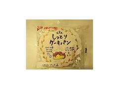 神戸屋 しっとりケーキパン 袋1個