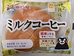 神戸屋 丹念熟成 ミルクコーヒー 袋1個