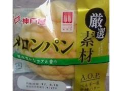 神戸屋 厳選素材 メロンパン 1個