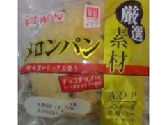 神戸屋 厳選素材 メロンパン チョコチップ入り 袋1個