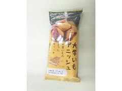 神戸屋 大学いもデニッシュ 袋1個