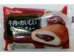 神戸屋 牛肉のおいしいビーフシチュー 袋1個