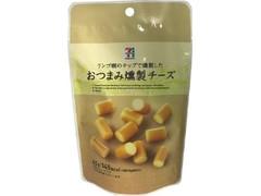 セブンプレミアム おつまみ燻製チーズ 袋40g