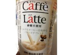 トモヱ乳業 カフェラテ 砂糖不使用 280ml