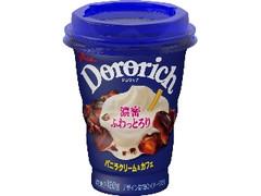 グリコ ドロリッチ バニラクリーム&カフェ カップ120g