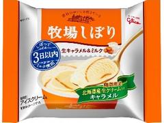 グリコ 牧場しぼり 生キャラメル&ミルク
