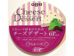Q・B・B スウィーツ好きのためのチーズデザート ラムレーズン 箱6個