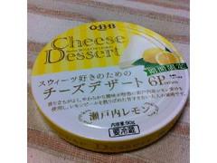 Q・B・B チーズデザート 瀬戸内レモン 箱15g×6