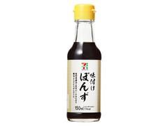 セブンプレミアム 味付けぽんず 瓶150ml