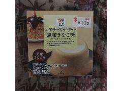 宝幸 セブンプレミアム レアチーズデザート黒蜜きなこ味 75g