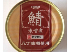 宝幸 鯖 味噌煮 八丁味噌使用 缶200g