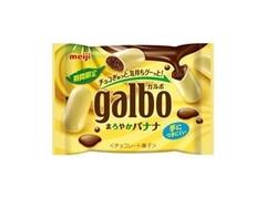 明治 ガルボ まろやかバナナ ポケットパック 袋44g