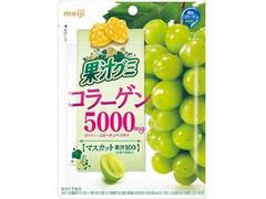 明治 果汁グミ コラーゲンマスカット 袋68g