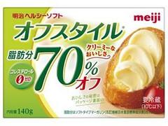 明治 ヘルシーソフト オフスタイル脂肪分70%オフ 箱140g
