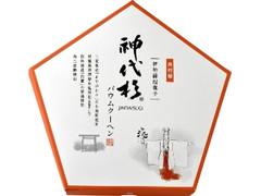 井村屋 伊勢縁起菓子 神代杉バウムクーヘン