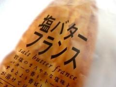 タカキベーカリー 塩バターフランス 袋1個