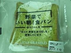 タカキベーカリー 野菜でいい朝!食パン ほうれん草 袋2個