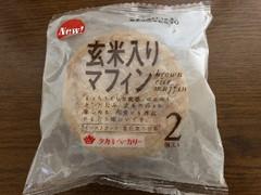 タカキベーカリー 玄米入りマフィン 袋2個