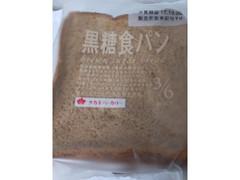タカキベーカリー 黒糖食パン 袋3枚