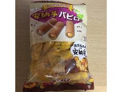 七尾製菓 パピロ 安納芋パピロ 70g
