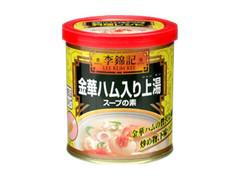 李錦記 金華ハム入り上湯 スープの素 缶100g