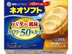 雪印メグミルク ネオソフト バター風味 カロリー50%カット 箱160g
