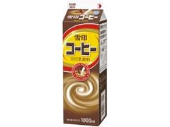 雪印メグミルク 雪印コーヒー パック1000ml