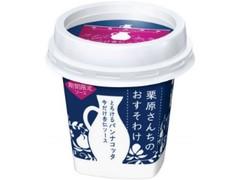雪印メグミルク 栗原さんちのおすそわけ とろけるパンナコッタ 今だけ杏仁ソース カップ90g