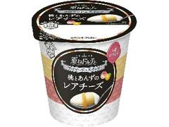 雪印メグミルク 重ねドルチェ 桃とあんずのレアチーズ カップ120g