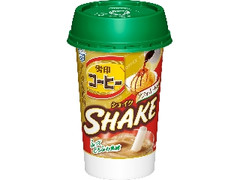 雪印メグミルク 雪印コーヒー SHAKE アフォガート風味 カップ200g