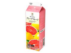 セブンプレミアム 果汁100%グレープフルーツ パック1000ml