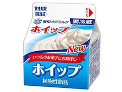 雪印メグミルク ホイップ 植物性脂肪 パック200ml