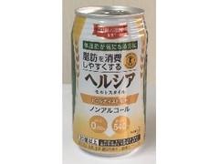 花王 ヘルシア モルトスタイル 缶350ml