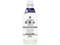 セブンプレミアム そのまま飲める炭酸水プラス ペット490ml