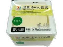 セブンプレミアム 国産 もめん豆腐 パック150g×3