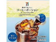 セブンプレミアム コーヒーポーション 甘さひかえめ 袋8個