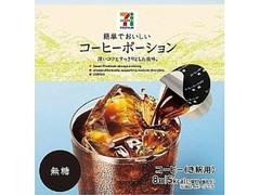 セブンプレミアム コーヒーポーション 無糖 袋8個