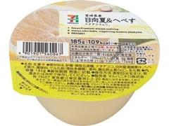 セブンプレミアム 宮崎県産 日向夏&へべすゼリー カップ185g