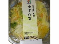 セブンプレミアム ゆず白菜 パック170g