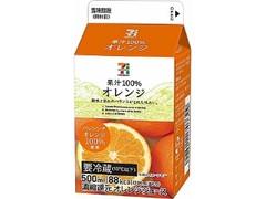 セブンプレミアム 果汁100%オレンジ パック500ml