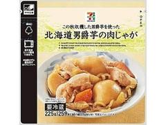 セブンプレミアム 北海道男爵芋の肉じゃが 袋225g
