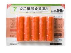 セブンプレミアム カニ風味かまぼこ パック8g×10