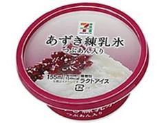 セブンプレミアム あずき練乳氷 つぶあん入り カップ155ml