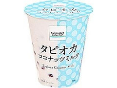 ファミリーマート FamilyMart collection タピオカココナッツミルク カップ1個