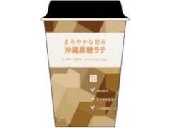 ファミリーマート カフェ気分 まろやかな甘み 沖縄黒糖ラテ