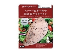ファミリーマート FamilyMart collection ペッパー&ガーリック 国産鶏サラダチキン